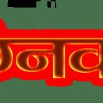 logo-agnivaarta